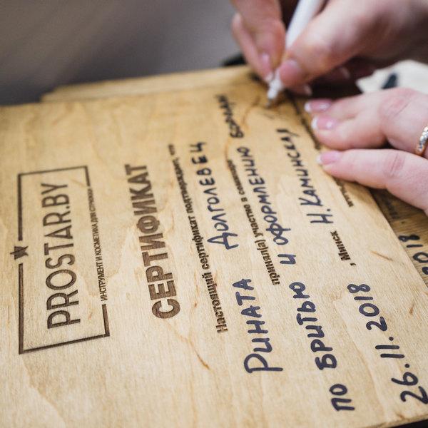 Деревянные сертификаты купить в Минске